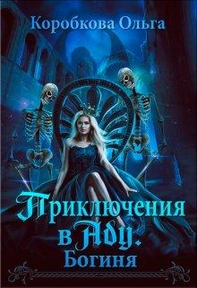 """Книга. """"Приключения в Аду. Богиня"""" читать онлайн"""