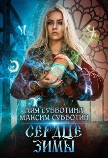 """Книга. """"Сердце Зимы"""" читать онлайн"""
