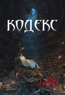 """Книга. """"Кодекс Нирэнкора"""" читать онлайн"""