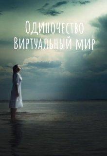 """Книга. """"Одиночество. Виртуальный мир"""" читать онлайн"""