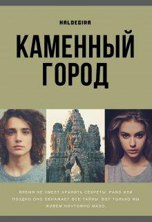 """Книга. """"Каменный город"""" читать онлайн"""