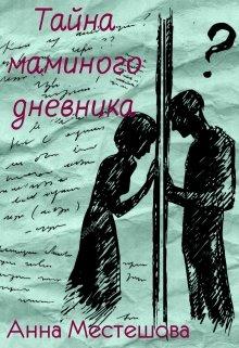 """Книга. """"Тайна маминого дневника"""" читать онлайн"""