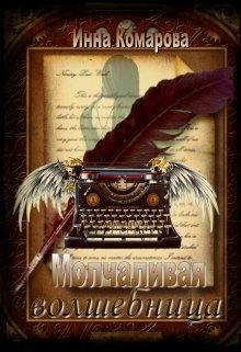 """Книга. """"Молчаливая певунья-волшебница"""" читать онлайн"""