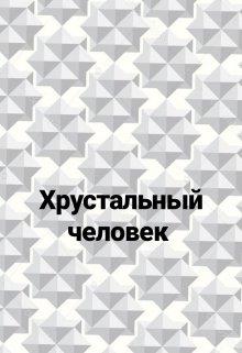 """Книга. """"Хрустальный человек """" читать онлайн"""