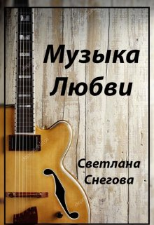 "Книга. ""Музыка любви"" читать онлайн"