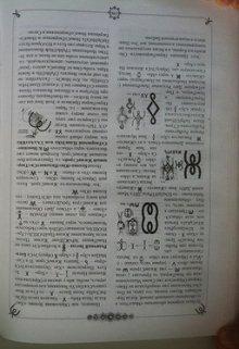 """Книга. """"Язык Богов. 17. Жизнь"""" читать онлайн"""