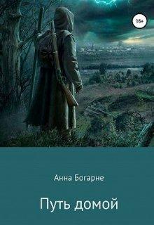 """Книга. """"Путь домой"""" читать онлайн"""