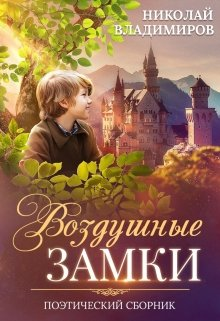 """Книга. """"Воздушные замки"""" читать онлайн"""