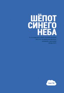 "Книга. ""Шёпот синего неба"" читать онлайн"