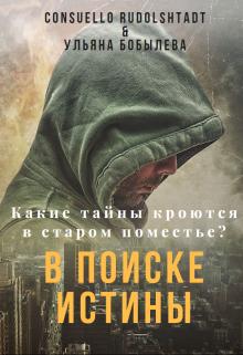 """Книга. """"В поиске истины"""" читать онлайн"""