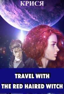 "Book. ""Travel with the red haired witch"" read online"