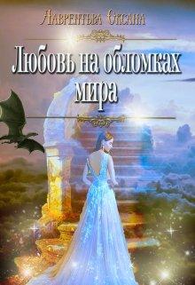 """Книга. """"Любовь на обломках мира"""" читать онлайн"""