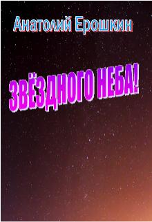 """Обложка книги """"Звёздного Неба!"""""""