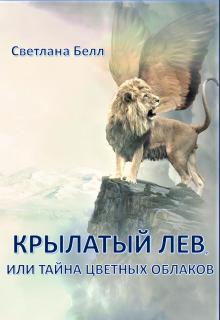 """Книга. """"Крылатый Лев, или Тайна цветных облаков"""" читать онлайн"""