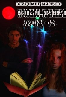 """Книга. """"Кроваво красная луна - 2. Рождение ведьмака."""" читать онлайн"""