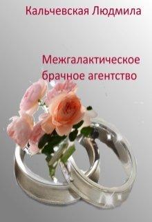 """Книга. """"Межгалактическое брачное агентство"""" читать онлайн"""