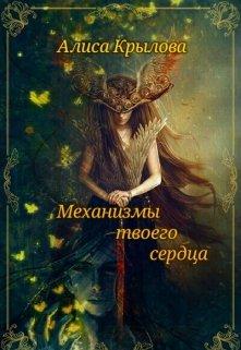 """Книга. """"Механизмы твоего сердца"""" читать онлайн"""