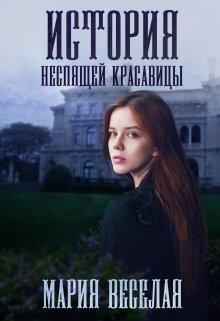 """Книга. """"История неспящей красавицы"""" читать онлайн"""