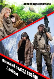 """Книга. """"Даэйры. Книга 2 Женский подход к войне"""" читать онлайн"""