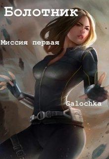 """Книга. """"Миссия первая. Болотник"""" читать онлайн"""