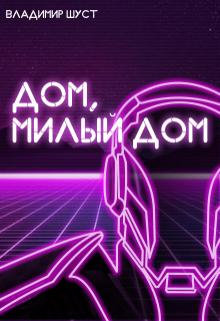 """Книга. """"Дом, милый дом"""" читать онлайн"""