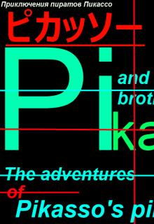 """Книга. """"Приключения пиратов Пикассо!! (полная версия!!) """" читать онлайн"""