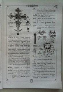 """Книга. """"Язык Богов. 23. Мрак, Тьма и Свет"""" читать онлайн"""