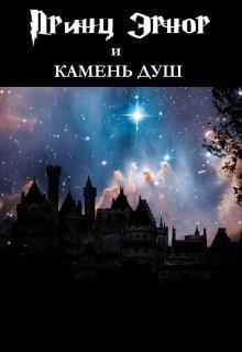 """Книга. """"Принц Эрнор и Камень Душ"""" читать онлайн"""