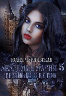 """Книга. """"Академия магии 5. Темный цветок"""" читать онлайн"""