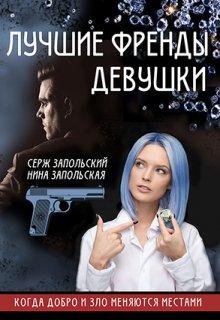 """Книга. """"Лучшие френды девушки"""" читать онлайн"""