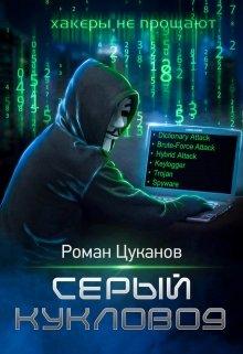 """Книга. """"Серый кукловод. Часть 2"""" читать онлайн"""