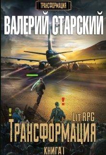 """Обложка книги """"Трансформация 1"""""""