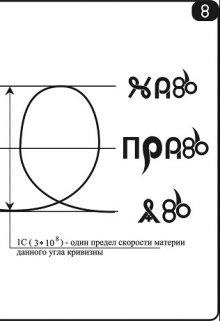 """Книга. """"Язык Богов. 26. Правда"""" читать онлайн"""