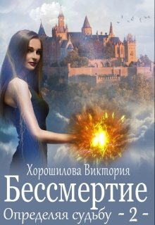 """Книга. """"Бессмертие. Определяя судьбу. Книга 2"""" читать онлайн"""