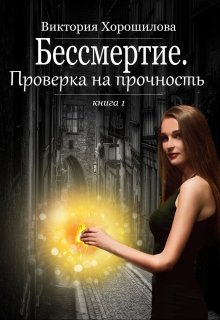 """Книга. """"Бессмертие. Проверка на прочность"""" читать онлайн"""