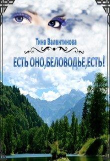 """Книга. """"Есть, оно, Беловодье, есть!"""" читать онлайн"""