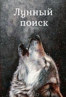"Книга. ""Лунный поиск"" читать онлайн"