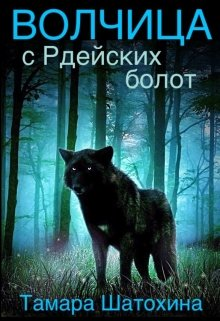 "Книга. ""Волчица с Рдейских болот"" читать онлайн"