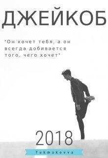 "Книга. ""Джейкоб "" читать онлайн"