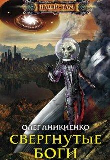 """Книга. """"Свергнутые боги"""" читать онлайн"""