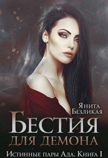 """Книга. """"Бестия для демона"""" читать онлайн"""