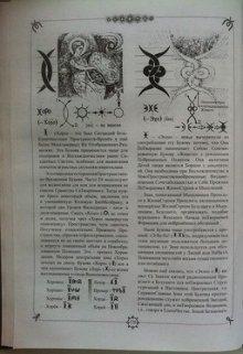 """Книга. """"Язык Богов. 28. Искусство"""" читать онлайн"""