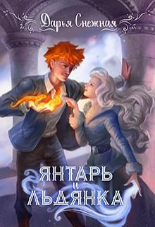 """Книга. """"Янтарь и Льдянка"""" читать онлайн"""