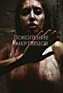 """Книга. """"Поколение мертвецов"""" читать онлайн"""