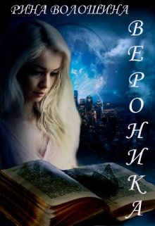"Книга. ""Вероника"" читать онлайн"
