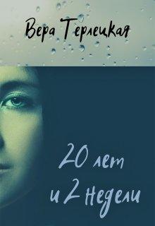 """Книга. """"20 лет и 2 недели"""" читать онлайн"""