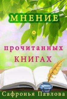 """Книга. """"Мнение о прочитанных книгах"""" читать онлайн"""