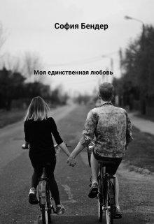 """Книга. """"Моя единственная любовь """" читать онлайн"""