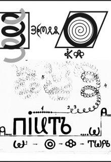 """Книга. """"Язык Богов. 29. Поэты и Пииты"""" читать онлайн"""