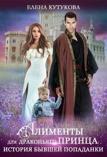 """Книга. """"Алименты для драконьего принца. История бывшей попаданки"""" читать онлайн"""